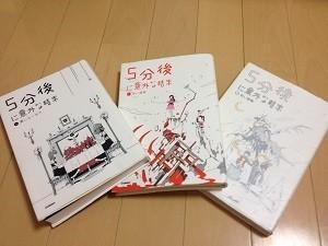 夏休み,読書感想文,おすすめ本2