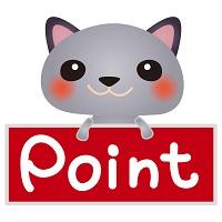 猫ポイント