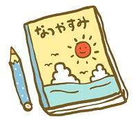 夏休み,宿題3