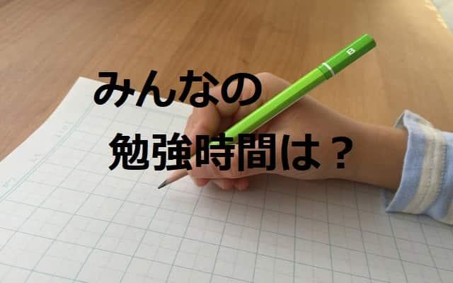 中学受験,勉強時間