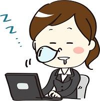 仕事中に居眠り