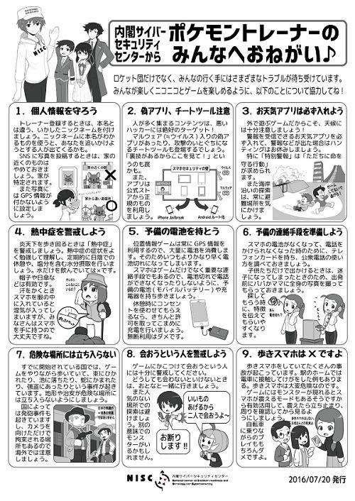 内閣府サイバーセキュリティセンター