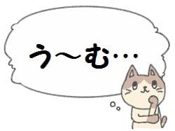 悩む猫-min