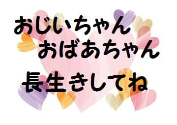 敬老の日,メッセージカード-min