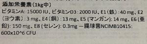 オリジン,キャット&キトン,ビタミン含有量