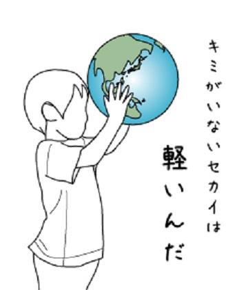 君がいない世界は軽い