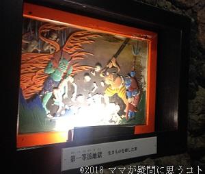 耕三寺,洞窟,生き物を殺した罪の絵