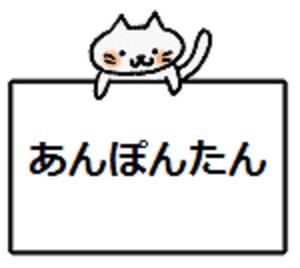あんぽんたん1