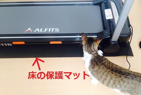 アルインコ,ルームランナー,床を保護するマット