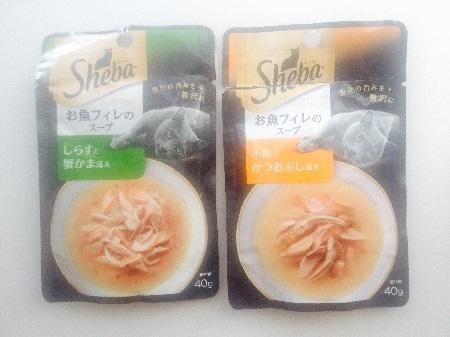シーバ,スープ
