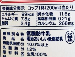 おいしい低脂肪牛乳