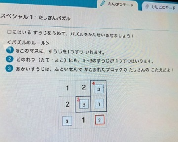 RISU算数,スペシャル問題
