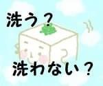 豆腐,洗う,洗わない,1-min