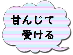 甘んじて受ける (2)
