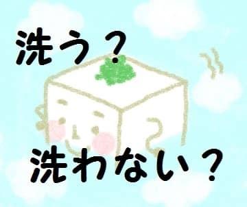 豆腐,洗う,洗わないmin