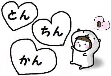 とんちんかん-min