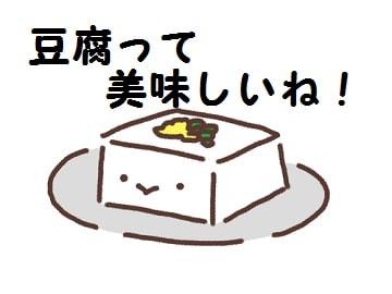 豆腐-min