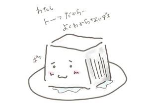 豆腐,洗う,必要・min