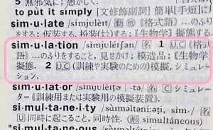 シミュレーション,英語-min