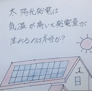 太陽光発電,自由研究,表紙-min