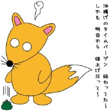 狐,油揚げ-min