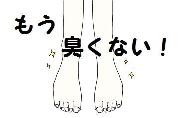 足の臭い-min