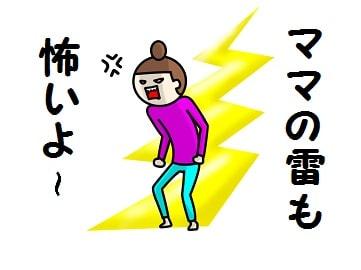 雷-min