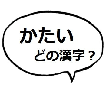かたい,使い分け,漢字-min