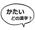 かたい,使い分け,漢字,1-min