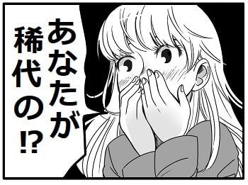稀代-min