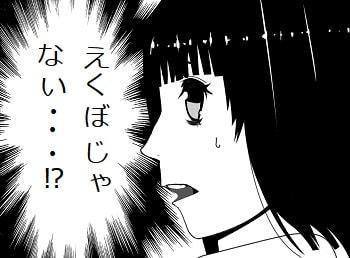 あばたもえくぼ-min