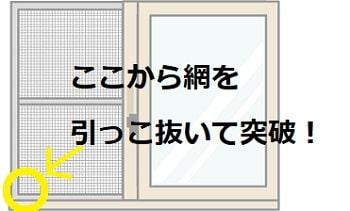 網戸-min (1)