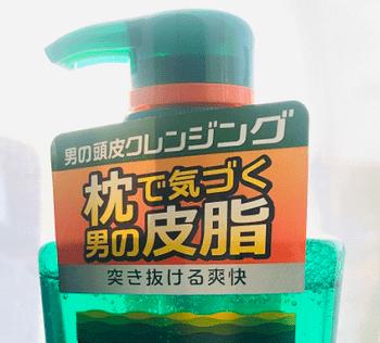 サンスタートニックシャンプー-min