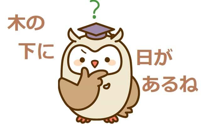 杳,漢字,意味