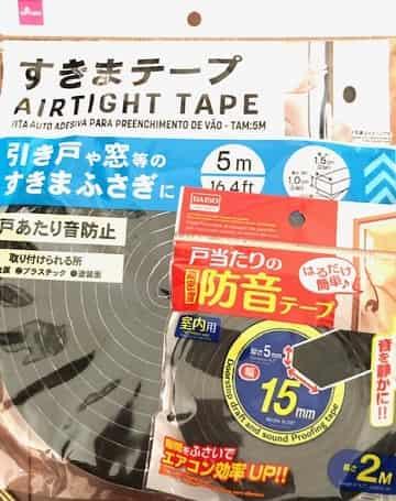 100均,隙間テープ,防音テープ