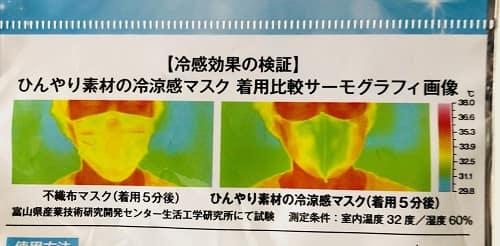 ひんやり素材の冷涼感マスク,ひんやり感