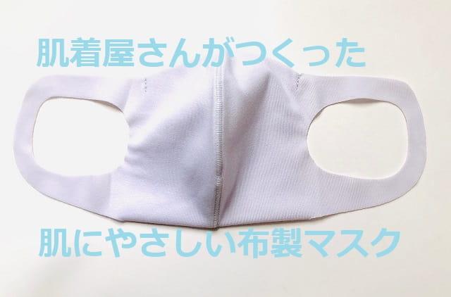 グンゼ,肌にやさしい布製マスク,口コミ