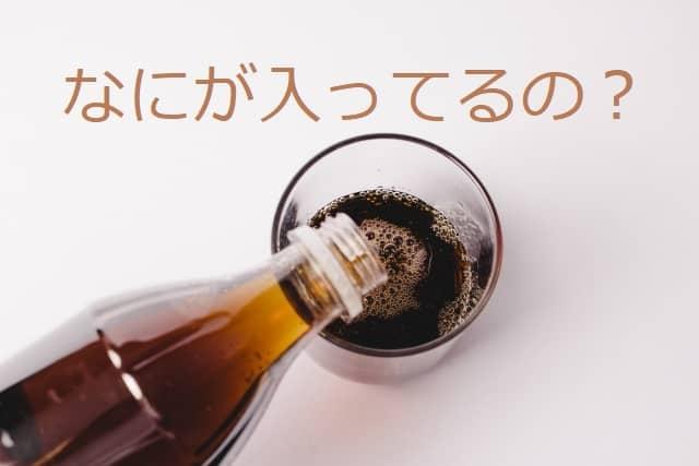 コーラの成分