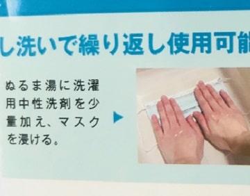 ヤマシンマスク,押し洗い
