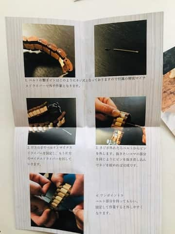 木製腕時計,ベルト調整