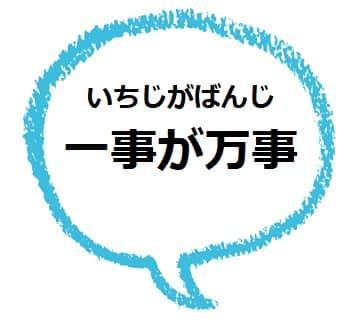 万事 一事 意味 が 「一事が万事」の意味と使い方、語源、例文、類語、座右の銘として使える?