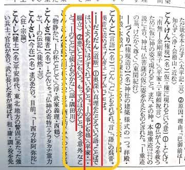 言語道断,古語辞典