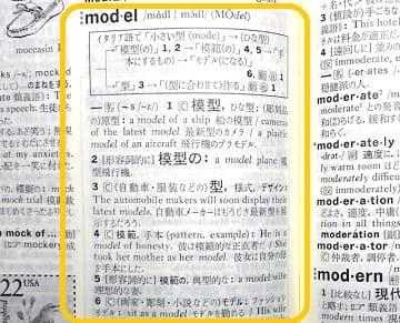 ロールモデルの英語