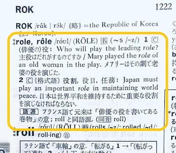 ロールモデル,英語の意味