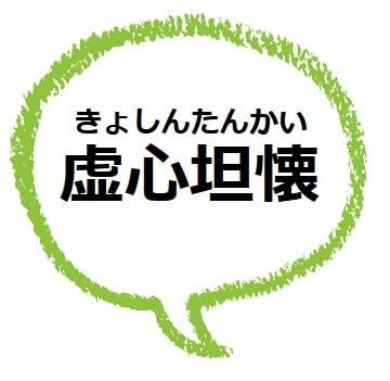 坦 懐 使い方 虚心 「虚心坦懐」の意味とは?使い方・例文と類語や英語も紹介