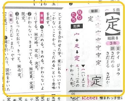 定石,漢字,定のなりたちと意味