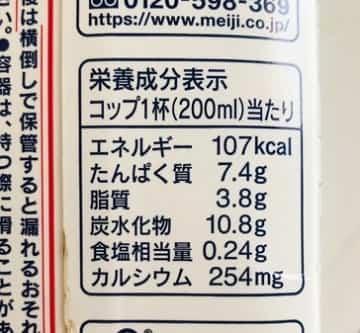 明治おいしい低脂肪乳,カロリー