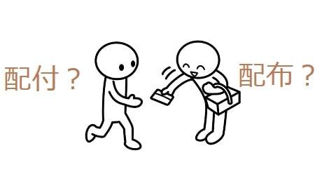 配付と配布の意味と違い