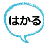はかる,漢字,使い分け