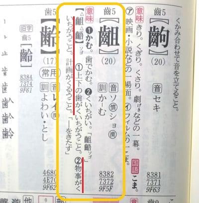 齟齬,齟,漢字のなりたちと意味
